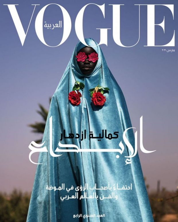 vogue arabia cover march 21 arb
